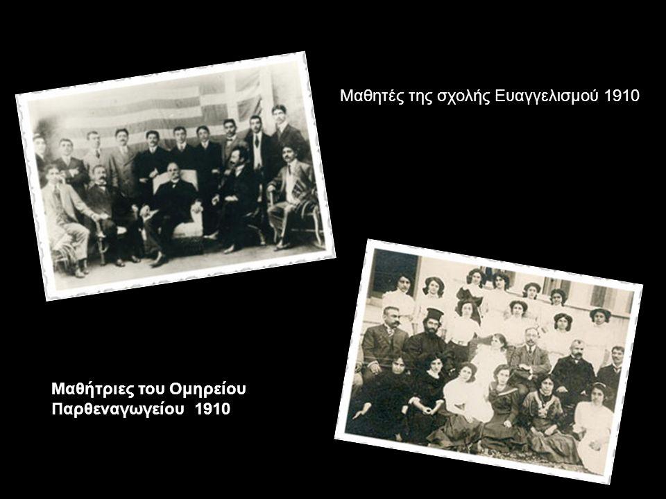 Μαθητές της σχολής Ευαγγελισμού 1910 Μαθήτριες του Ομηρείου Παρθεναγωγείου 1910