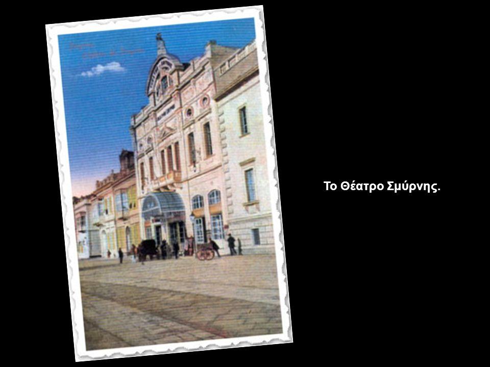 Το Θέατρο Σμύρνης.