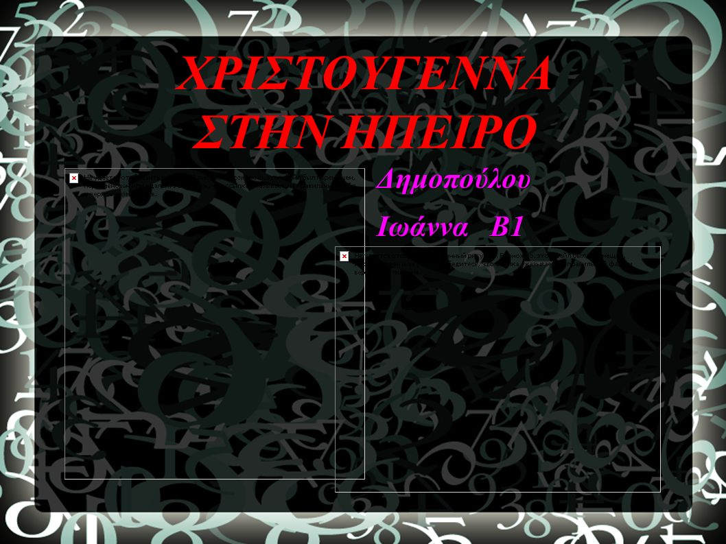 ΧΡΙΣΤΟΥΓΕΝΝΑ ΣΤΗΝ ΗΠΕΙΡΟ Δημοπούλου Ιωάννα Β1