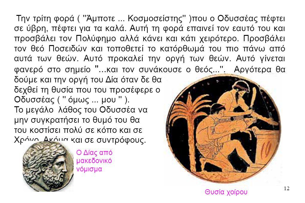 12 Την τρίτη φορά ( Άμποτε... Κοσμοσείστης )που ο Οδυσσέας πέφτει σε ύβρη, πέφτει για τα καλά.