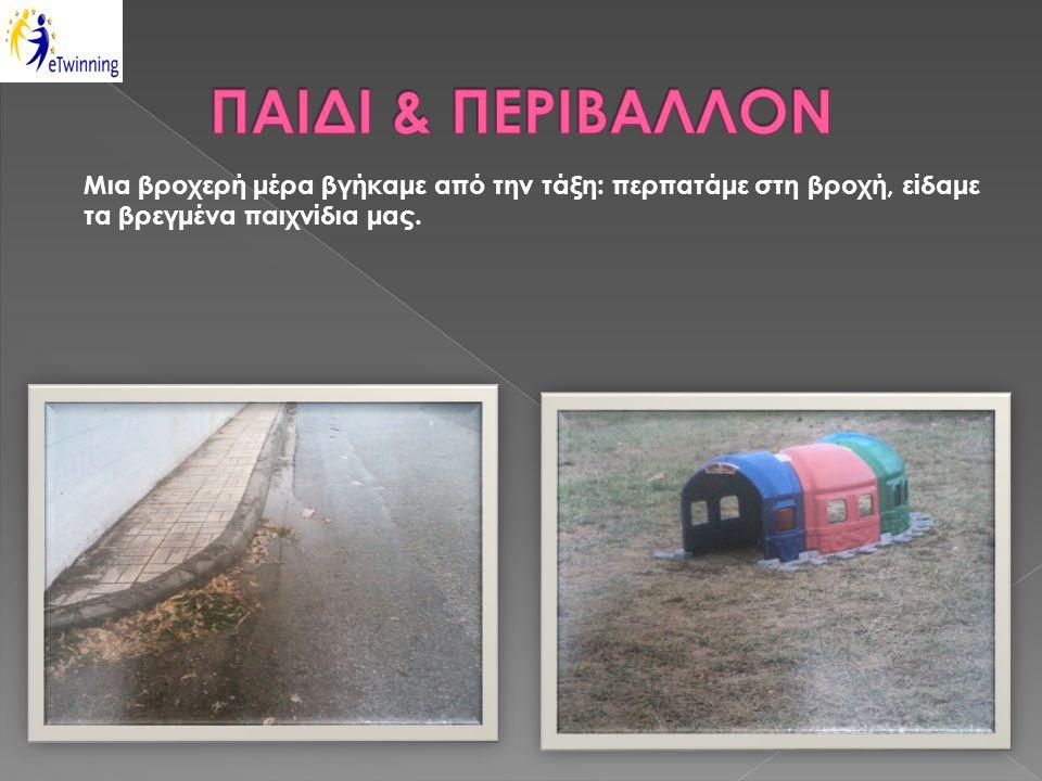 Μια βροχερή μέρα βγήκαμε από την τάξη: περπατάμε στη βροχή, είδαμε τα βρεγμένα παιχνίδια μας.