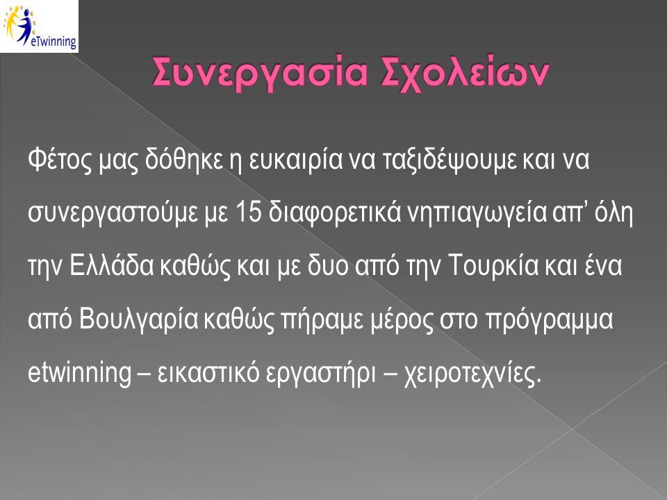 Φέτος μας δόθηκε η ευκαιρία να ταξιδέψουμε και να συνεργαστούμε με 15 διαφορετικά νηπιαγωγεία απ' όλη την Ελλάδα καθώς και με δυο από την Τουρκία και ένα από Βουλγαρία καθώς πήραμε μέρος στο πρόγραμμα etwinning – εικαστικό εργαστήρι – χειροτεχνίες.