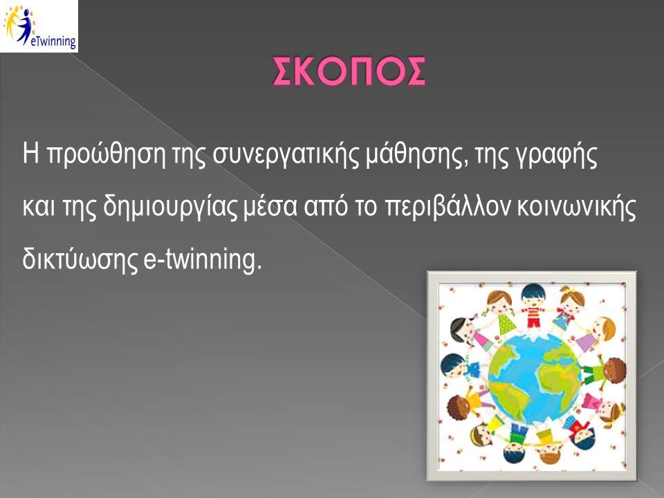 Η προώθηση της συνεργατικής μάθησης, της γραφής και της δημιουργίας μέσα από το περιβάλλον κοινωνικής δικτύωσης e-twinning.
