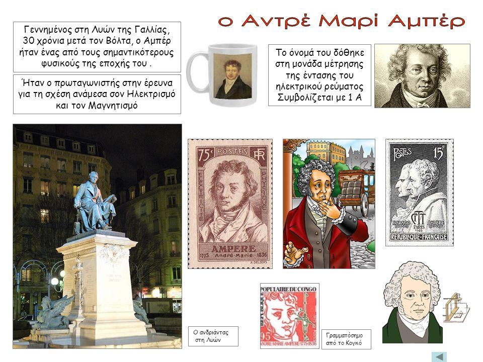 Γραμματόσημο από το Κογκό Ο ανδριάντας στη Λυών Γεννημένος στη Λυών της Γαλλίας, 30 χρόνια μετά τον Βόλτα, ο Αμπέρ ήταν ένας από τους σημαντικότερους φυσικούς της εποχής του.