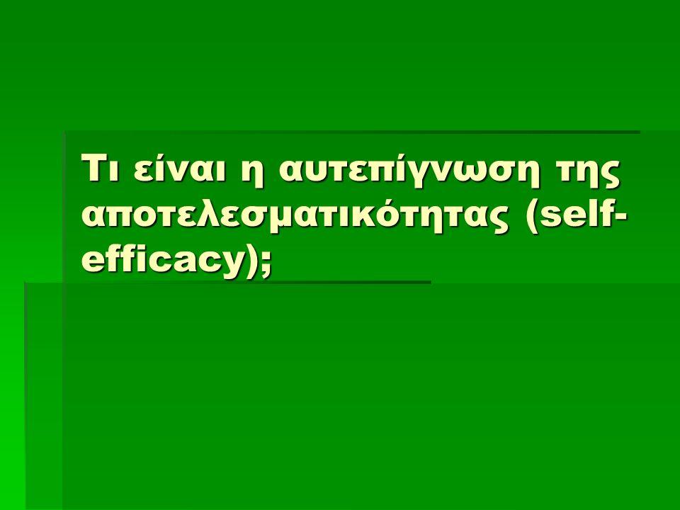 Τι είναι η αυτεπίγνωση της αποτελεσματικότητας (self- efficacy);