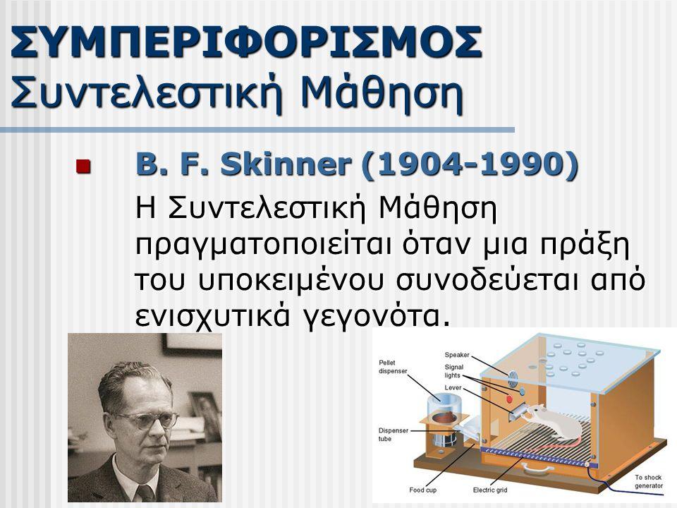 B. F. Skinner (1904-1990) B. F.
