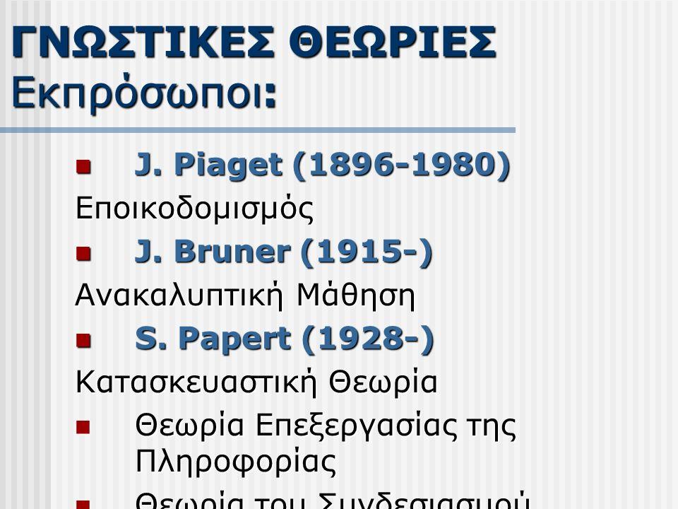 J. Piaget (1896-1980) J. Piaget (1896-1980)Εποικοδομισμός J. Bruner (1915-) J. Bruner (1915-) Ανακαλυπτική Μάθηση S. Papert (1928-) S. Papert (1928-)