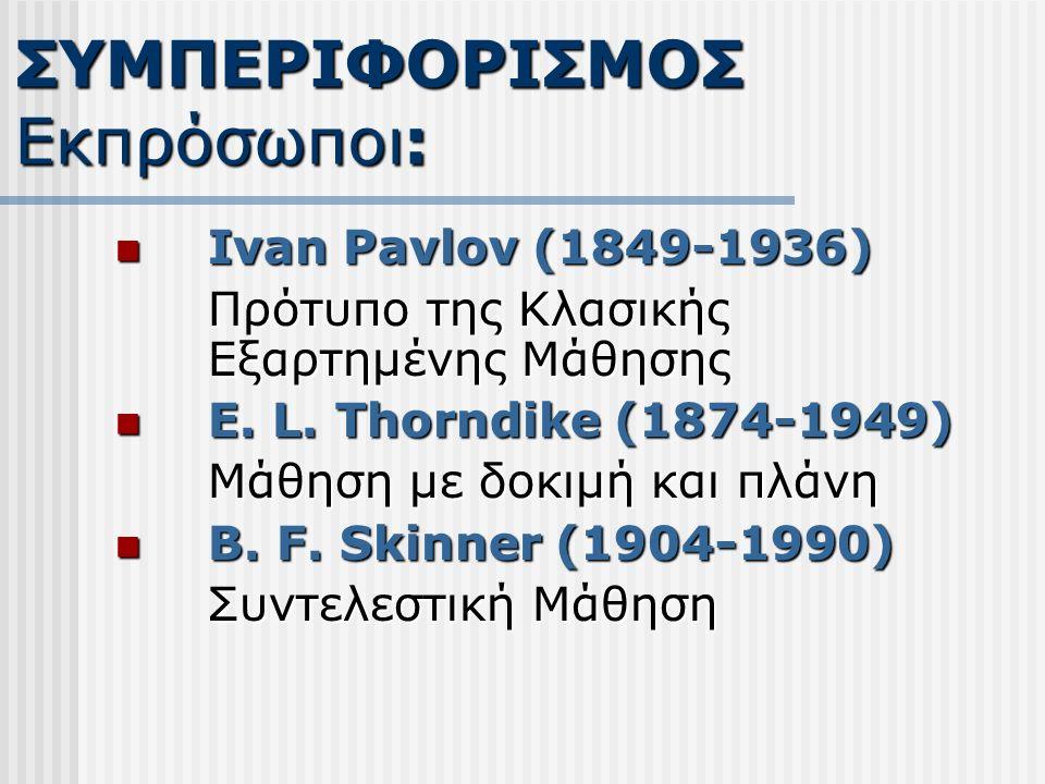 Ivan Pavlov (1849-1936) Ivan Pavlov (1849-1936) Πρότυπο της Κλασικής Εξαρτημένης Μάθησης E.