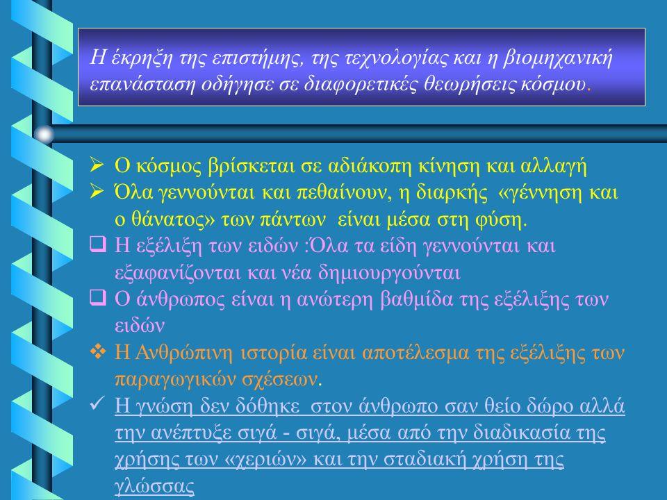 ΚΑΡΤΕΣΙΟΣΚΑΡΤΕΣΙΟΣ ΚΑΝΤΚΑΝΤ ΕΓΕΛΟΣΕΓΕΛΟΣ …………..…………..