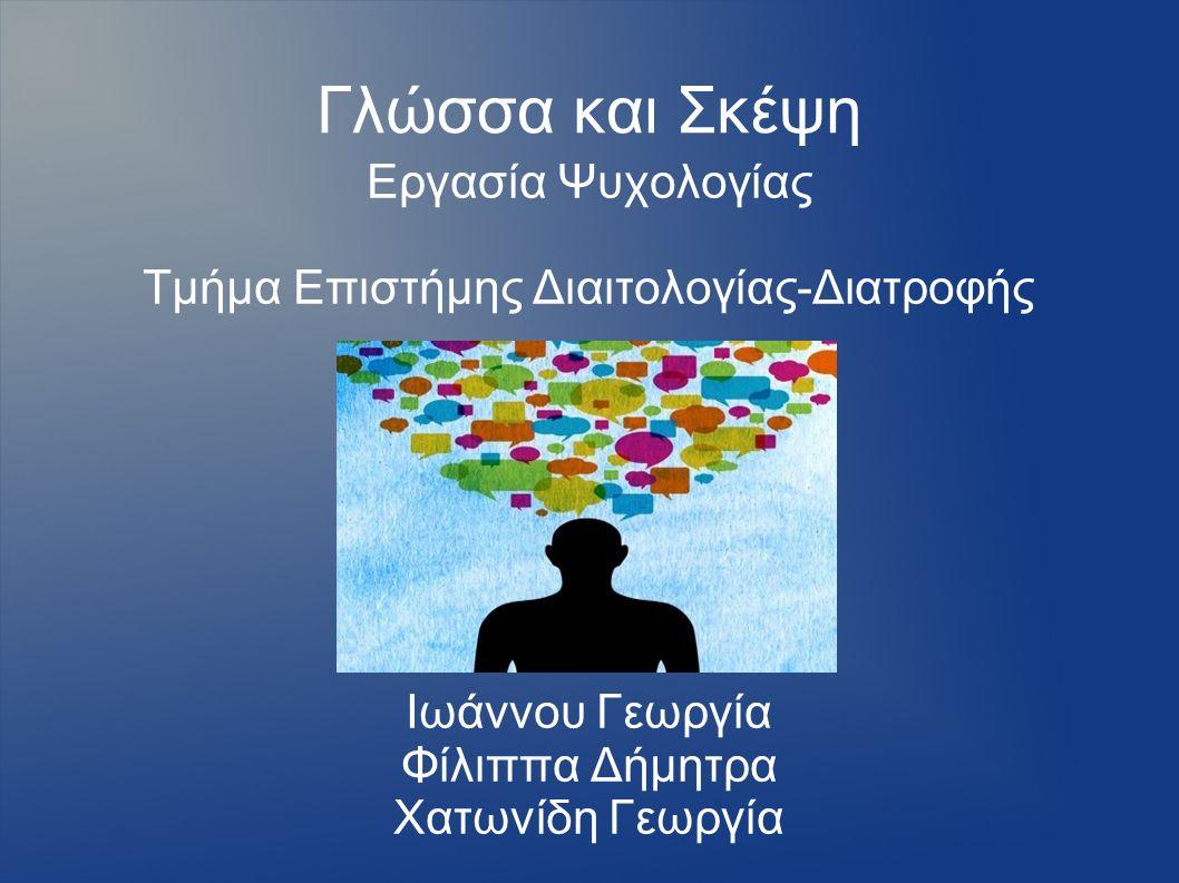 Γλώσσα και Σκέψη Εργασία Ψυχολογίας Τμήμα Επιστήμης Διαιτολογίας-Διατροφής Ιωάννου Γεωργία Φίλιππα Δήμητρα Χατωνίδη Γεωργία