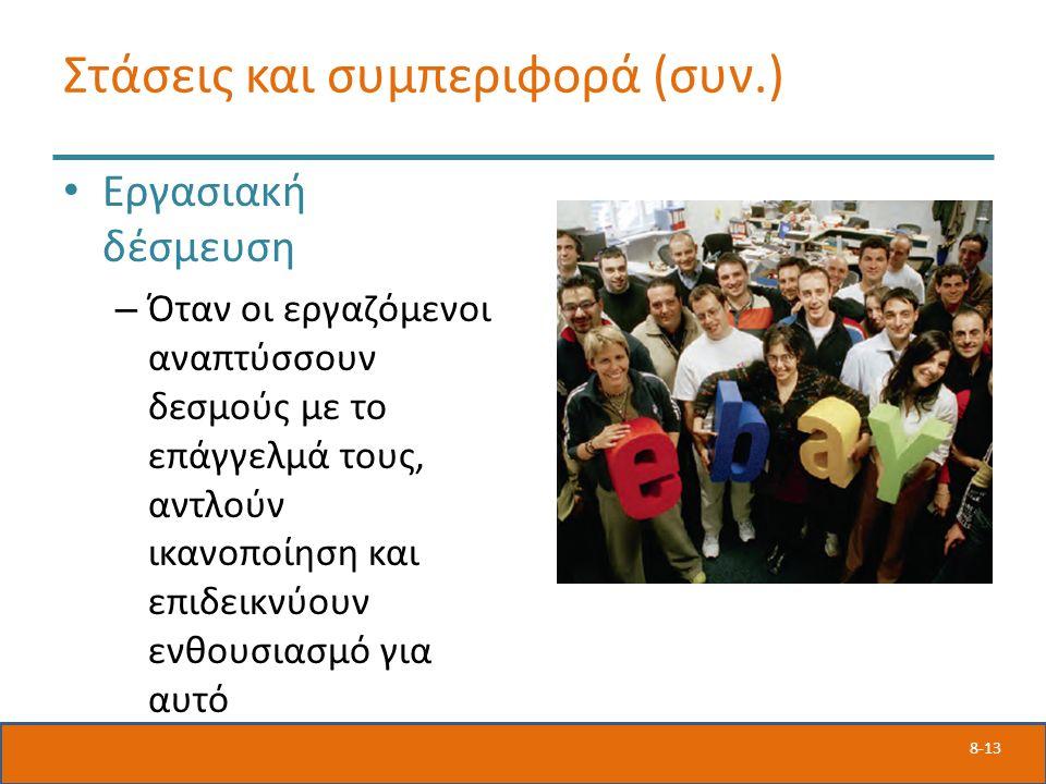8-13 Εργασιακή δέσμευση – Όταν οι εργαζόμενοι αναπτύσσουν δεσμούς με το επάγγελμά τους, αντλούν ικανοποίηση και επιδεικνύουν ενθουσιασμό για αυτό Στάσεις και συμπεριφορά (συν.)