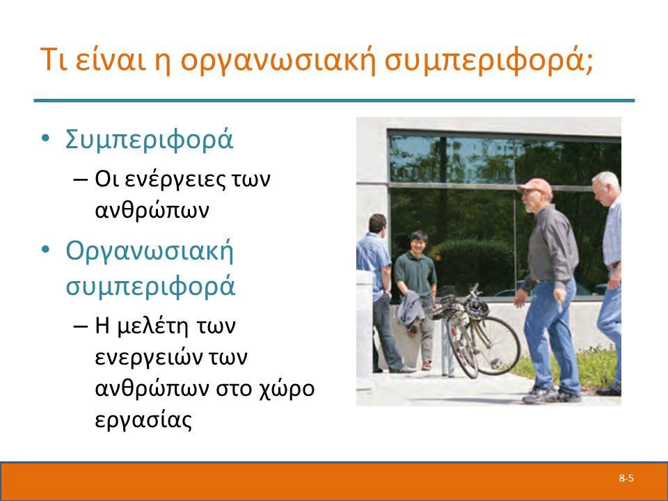 8-5 Τι είναι η οργανωσιακή συμπεριφορά; Συμπεριφορά – Οι ενέργειες των ανθρώπων Οργανωσιακή συμπεριφορά – Η μελέτη των ενεργειών των ανθρώπων στο χώρο εργασίας