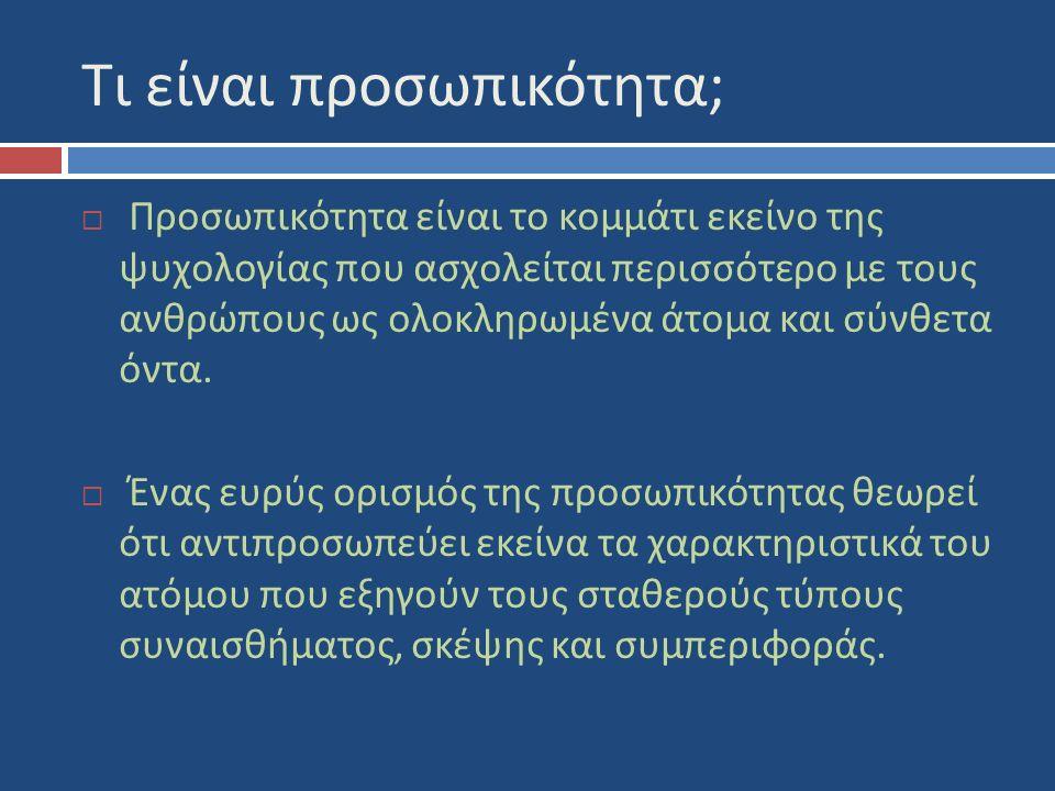  Υποστηρίζει ότι υπάρχει σε κάθε άνθρωπο ένα θεμελιώδες χαρακτηριστικό και κάποια άλλα που θεωρούνται ως κεντρικές διαθέσεις.