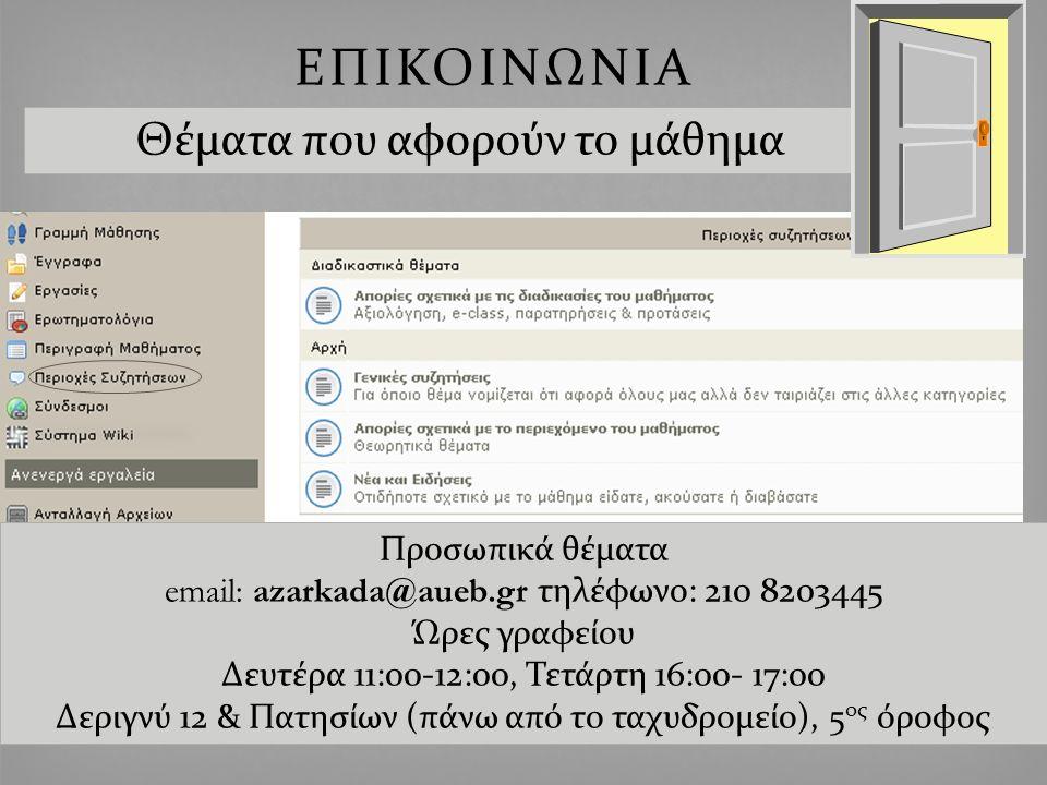 ΕΠΙΚΟΙΝΩΝΙΑ Προσωπικά θέματα email: azarkada@aueb.gr τηλέφωνο: 210 8203445 Ώρες γραφείου Δευτέρα 11:00-12:00, Τετάρτη 16:00- 17:00 Δεριγνύ 12 & Πατησί
