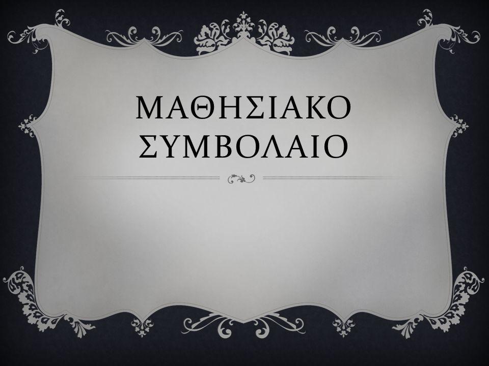 ΜΑΘΗΣΙΑΚΟ ΣΥΜΒΟΛΑΙΟ