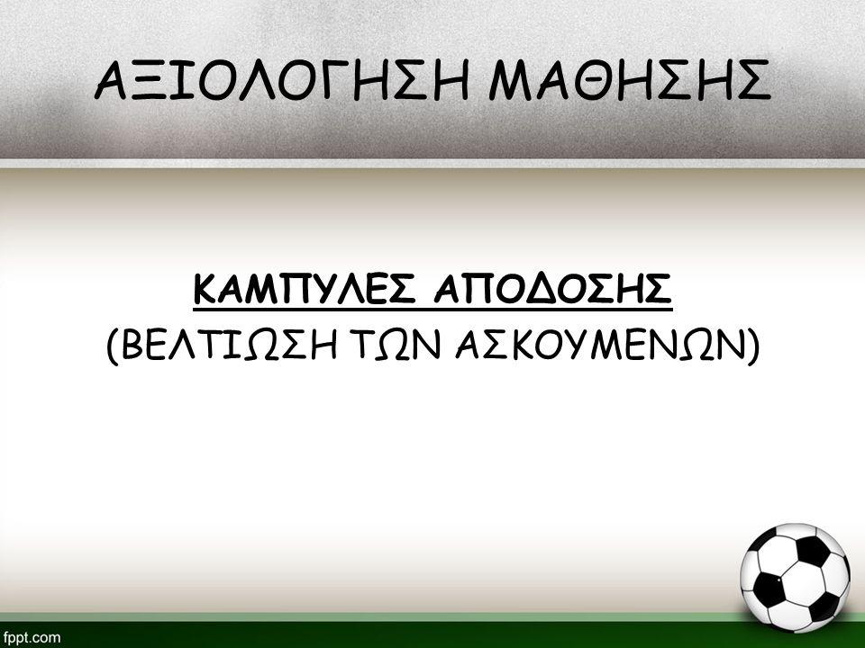 ΑΞΙΟΛΟΓΗΣΗ ΜΑΘΗΣΗΣ ΚΑΜΠΥΛΕΣ ΑΠΟΔΟΣΗΣ (ΒΕΛΤΙΩΣΗ ΤΩΝ ΑΣΚΟΥΜΕΝΩΝ)