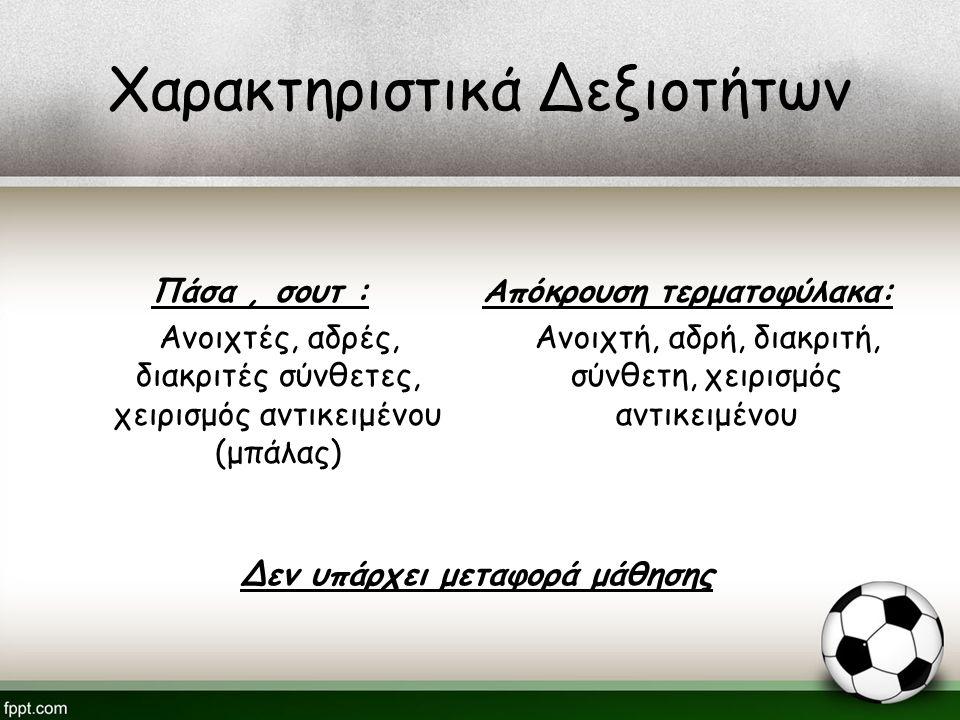 ΔΙΑΦΟΡΕΣ ΑΣΚΗΣΕΙΣ ΟΛΕΣ ΟΙ ΑΣΚΗΣΕΙΣ ΕΚΤΕΛΟΥΝΤΑΙ ΠΡΟΟΔΕΥΤΙΚΑ: ΠΑΣΑ (ΜΕΓΑΛΩΝΕΙ Η ΑΠΟΣΤΑΣΗ ΠΡΟΟΔΕΥΤΙΚΑ) ΣΟΥΤ (ΜΕΓΕΘΟΣ ΤΕΡΜΑΤΟΣ) ΑΠΟΚΡΟΥΣΗ ΤΕΡΜΑΤΟΦΥΛΑΚΑ (ΤΡΟΠΟΠΟΙΕΙΤΑΙ Η ΑΠΟΣΤΑΣΗ ΤΟΥ ΣΟΥΤ)
