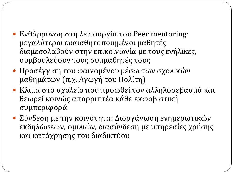 Ενθάρρυνση στη λειτουργία του Peer mentoring: μεγαλύτεροι ευαισθητοποιημένοι μαθητές διαμεσολαβούν στην επικοινωνία με τους ενήλικες, συμβουλεύουν τους συμμαθητές τους Προσέγγιση του φαινομένου μέσω των σχολικών μαθημάτων (π.χ.