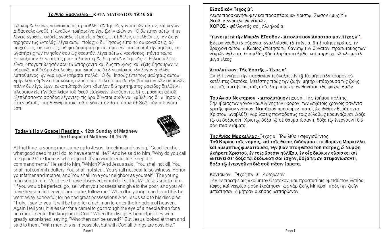 Page 5Page 4 Το Αγιο Ευαγγέλιο – ΚΑΤΑ ΜΑΤΘΑΙΟΝ 19:16-26 Τ ῷ καιρ ῷ ἐ κείν ῳ, νεανίσκος τις προσ ῆ λθε τ ῷ Ἰ ησο ῦ, γονυπετ ῶ ν α ὐ τόν, κα ὶ λέγων· Διδάσκαλε ἀ γαθέ, τί ἀ γαθ ὸ ν ποιήσω ἵ να ἔ χω ζω ὴ ν α ἰ ώνιον; 'O δ ὲ ε ἶ πεν α ὐ τ ῷ · τί με λέγεις ἀ γαθόν; ο ὐ δε ὶ ς ἀ γαθ ὸ ς ε ἰ μ ὴ ε ἷ ς ὁ Θεός.