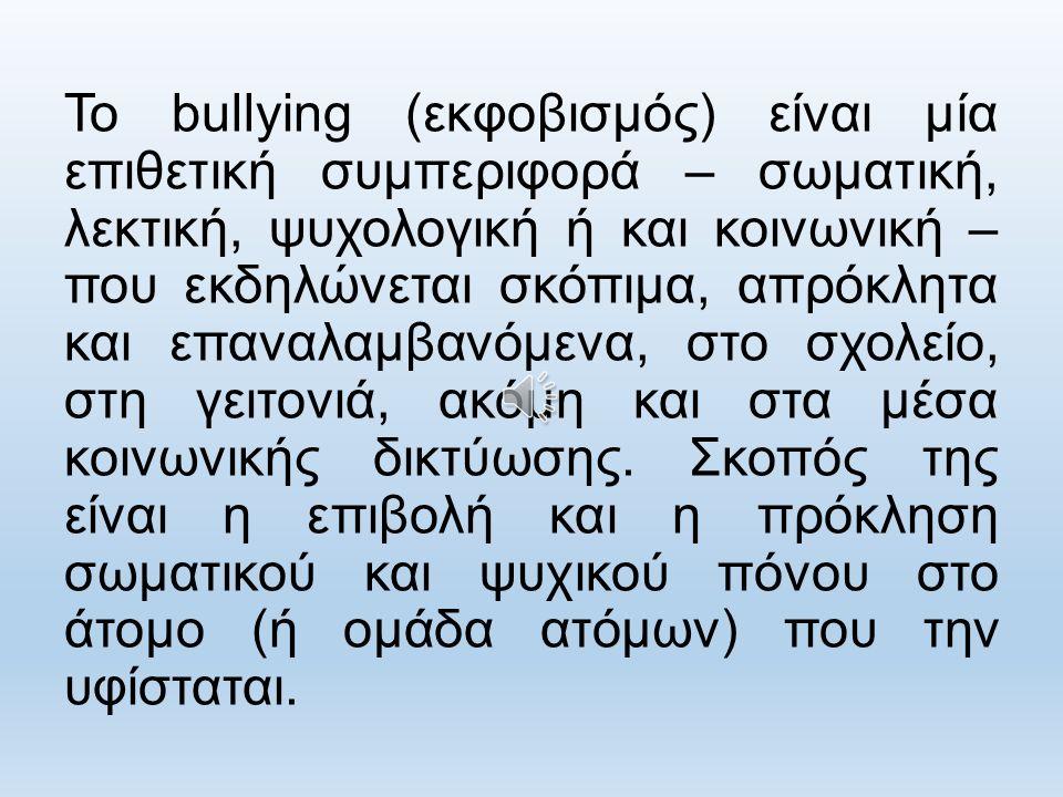 Ο σχολικός εκφοβισμός (αγγλικά: school bullying) είναι ένα φαινόμενο νεανικής παραβατικότητας, που εμφανίζεται σε πολλές χώρες του κόσμου. Ο σχολικός