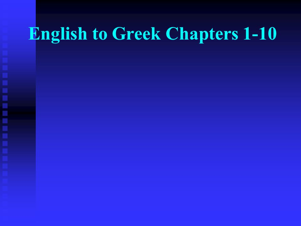 Chapter 6 Vocabulary ἀ πό (Gen.) ἀ πό (Gen.)  from διά (Gen.) διά (Gen.)  through διά (Acc.) διά (Acc.)  on account of ε ἰ ς (Acc.) ε ἰ ς (Acc.)  into