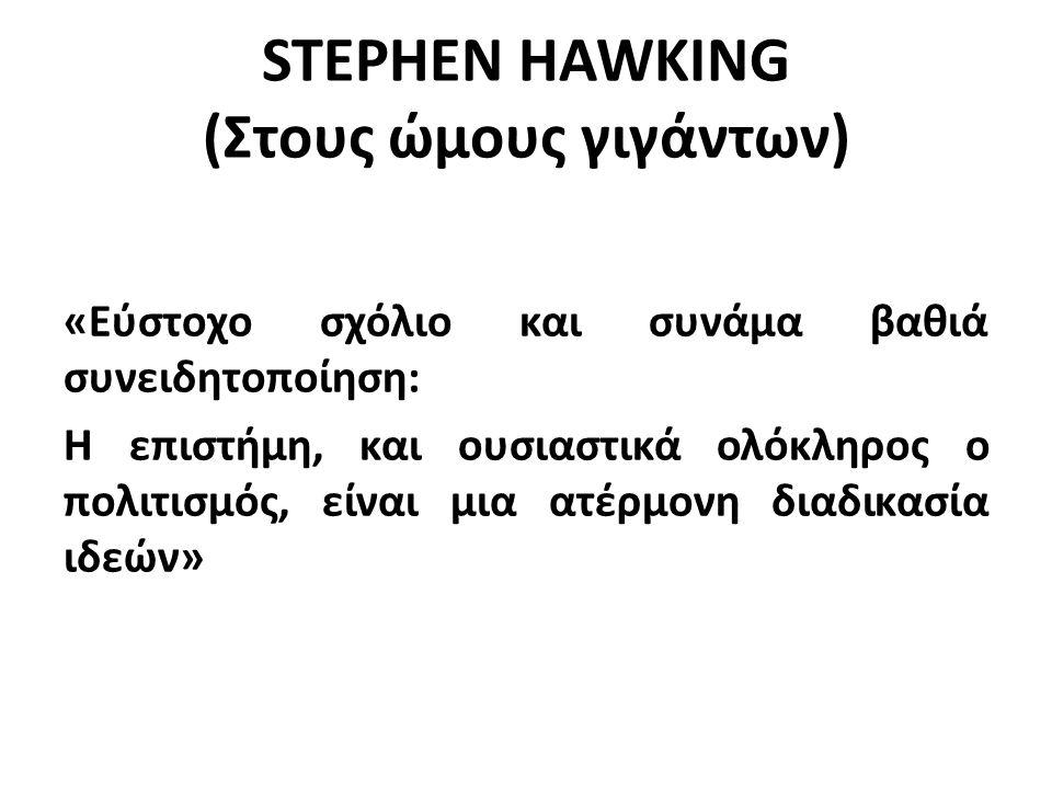 STEPHEN HAWKING (Στους ώμους γιγάντων) «Εύστοχο σχόλιο και συνάμα βαθιά συνειδητοποίηση: Η επιστήμη, και ουσιαστικά ολόκληρος ο πολιτισμός, είναι μια ατέρμονη διαδικασία ιδεών»