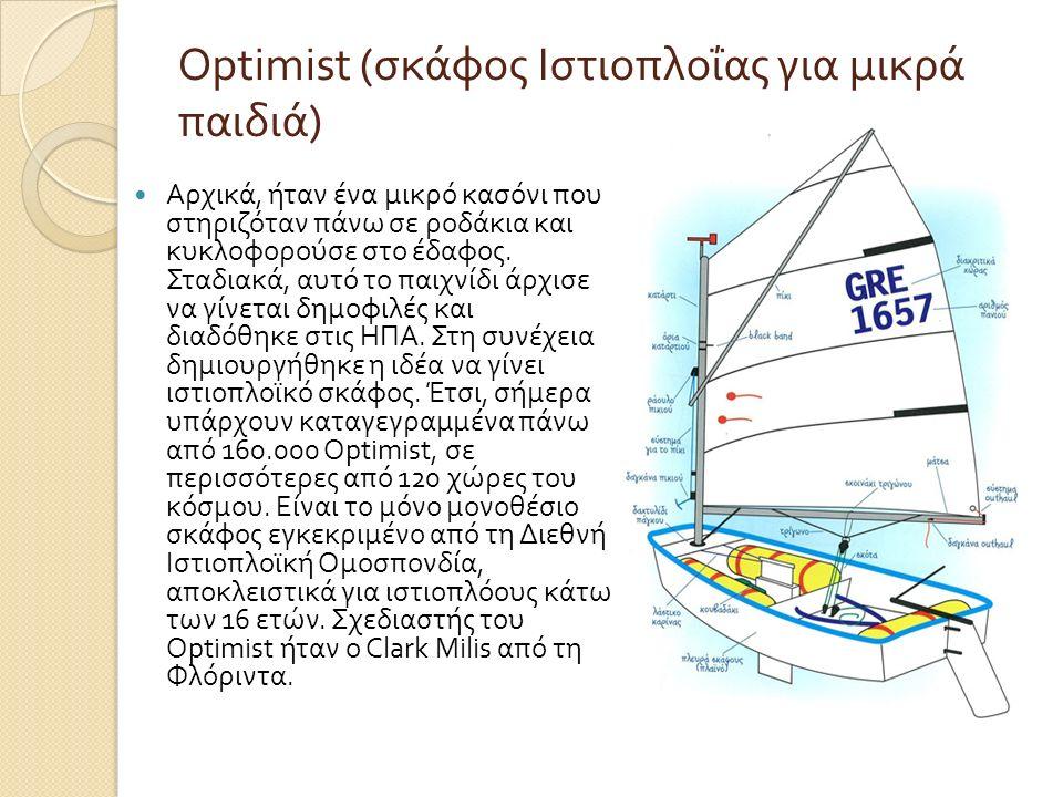 Optimist ( σκάφος Ιστιοπλοΐας για μικρά παιδιά ) Αρχικά, ήταν ένα μικρό κασόνι που στηριζόταν πάνω σε ροδάκια και κυκλοφορούσε στο έδαφος.
