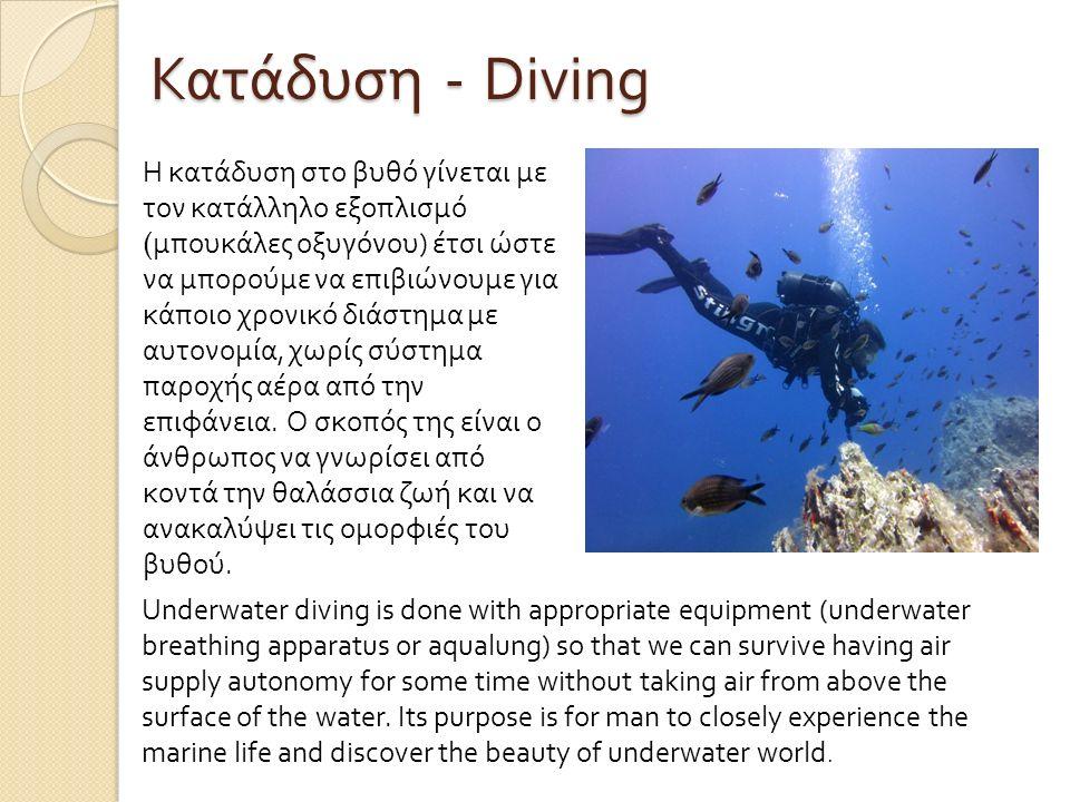 Κατάδυση - Diving Η κατάδυση στο βυθό γίνεται με τον κατάλληλο εξοπλισμό ( μπουκάλες οξυγόνου ) έτσι ώστε να μπορούμε να επιβιώνουμε για κάποιο χρονικό διάστημα με αυτονομία, χωρίς σύστημα παροχής αέρα από την επιφάνεια.