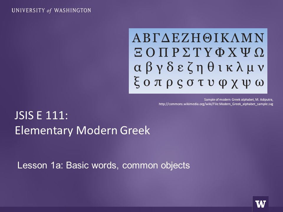 Lesson 1a: Basic words, common objects JSIS E 111: Elementary Modern Greek Sample of modern Greek alphabet, M.