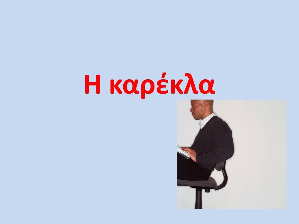 Η καρέκλα