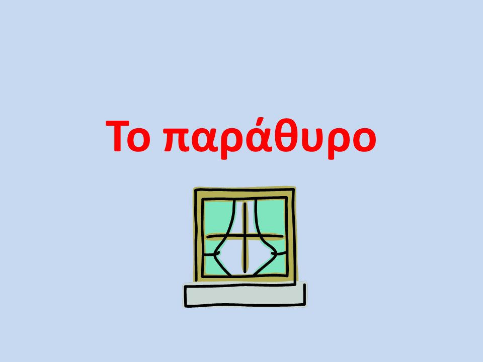 Το παράθυρο