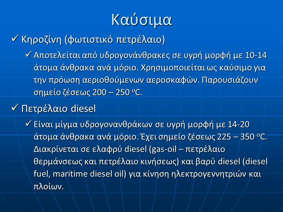 Καύσιμα Κηροζίνη (φωτιστικό πετρέλαιο) Κηροζίνη (φωτιστικό πετρέλαιο) Αποτελείται από υδρογονάνθρακες σε υγρή μορφή με 10-14 άτομα άνθρακα ανά μόριο.