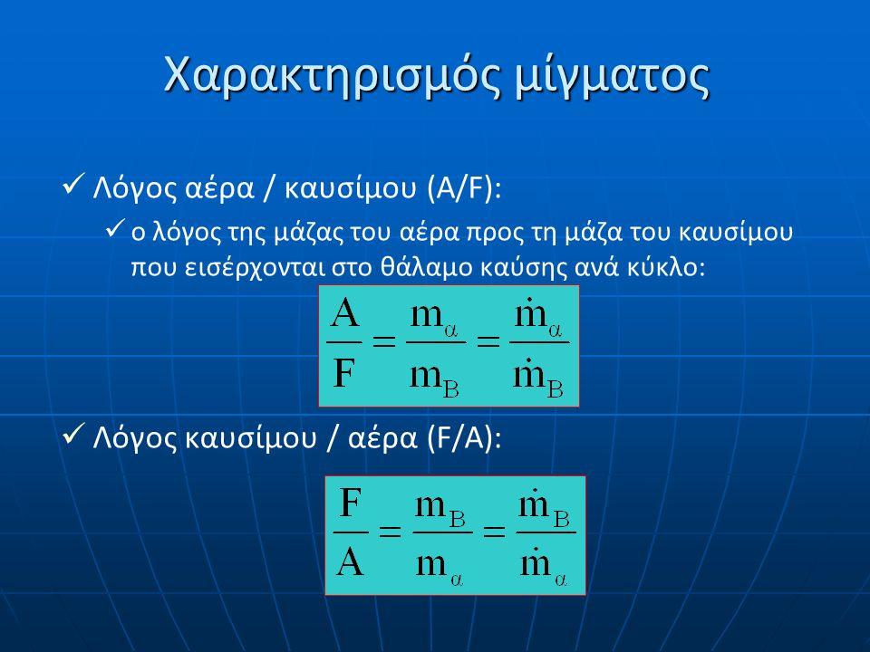 Χαρακτηρισμός μίγματος Λόγος αέρα / καυσίμου (Α/F): ο λόγος της μάζας του αέρα προς τη μάζα του καυσίμου που εισέρχονται στο θάλαμο καύσης ανά κύκλο: