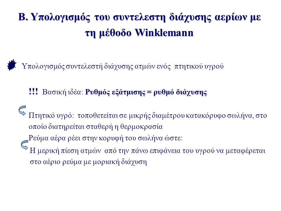 Β. Υπολογισμός του συντελεστη διάχυσης αερίων με τη μέθοδο Winklemann Υπολογισμός συντελεστή διάχυσης ατμών ενός πτητικού υγρού !!! Ρυθμός εξάτμισης =