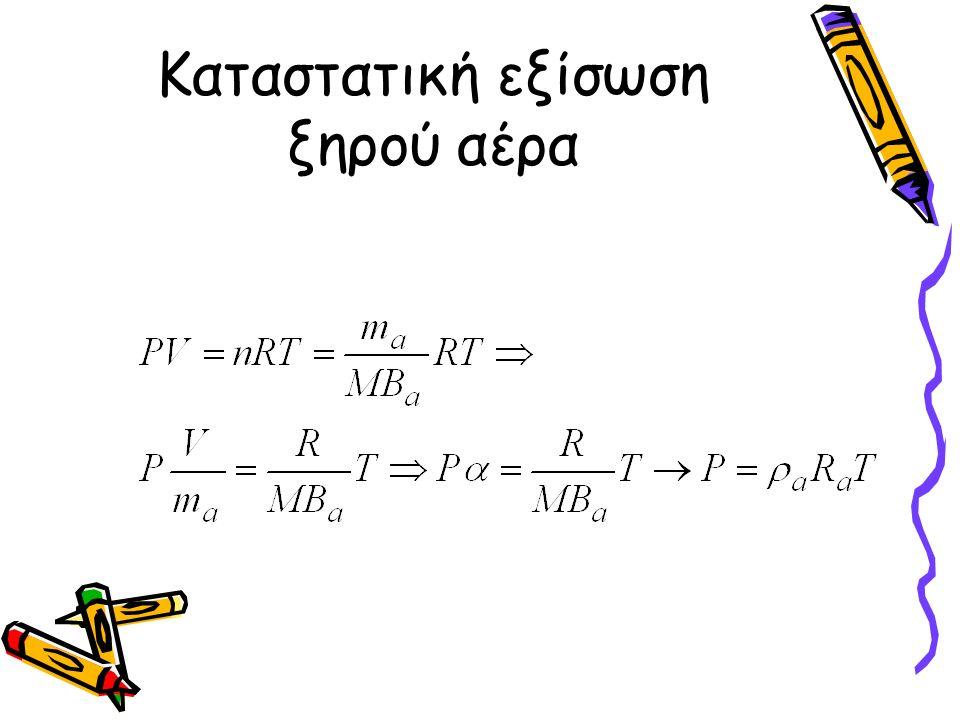 Καταστατική εξίσωση ξηρού αέρα