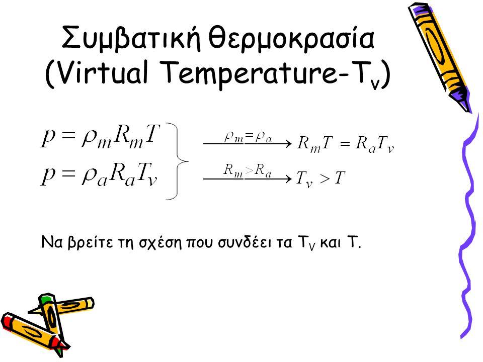 Συμβατική θερμοκρασία (Virtual Temperature-T v ) Να βρείτε τη σχέση που συνδέει τα Τ V και Τ.