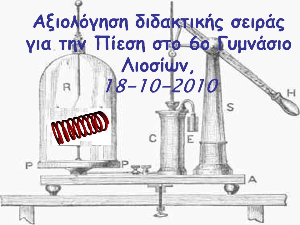 Αξιολόγηση διδακτικής σειράς για την Πίεση στο 6ο Γυμνάσιο Λιοσίων, 18-10-2010