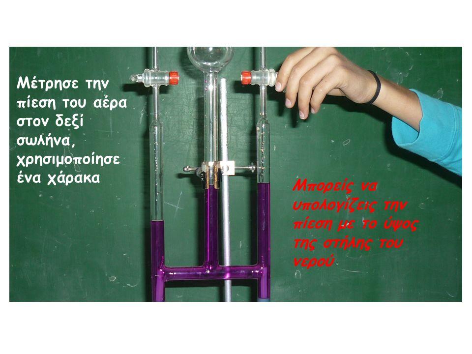 Μέτρησε την πίεση του αέρα στον δεξί σωλήνα, χρησιμοποίησε ένα χάρακα Μπορείς να υπολογίζεις την πίεση με το ύψος της στήλης του νερού