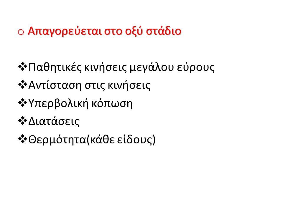 o Απαγορεύεται στο οξύ στάδιο  Παθητικές κινήσεις μεγάλου εύρους  Αντίσταση στις κινήσεις  Υπερβολική κόπωση  Διατάσεις  Θερμότητα(κάθε είδους)