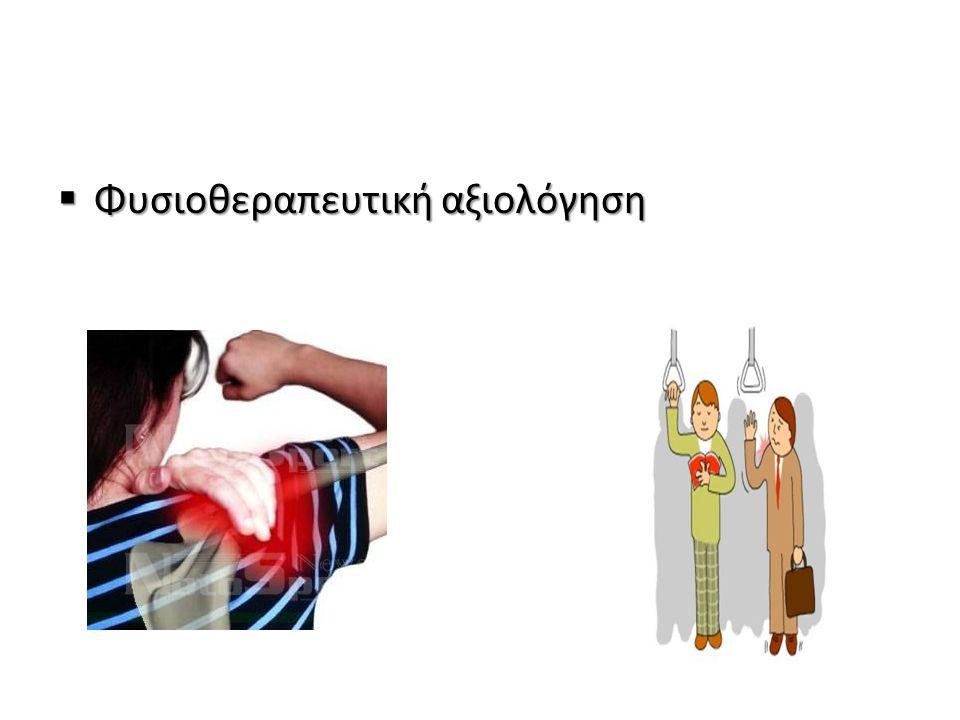  Φυσιοθεραπευτική αξιολόγηση