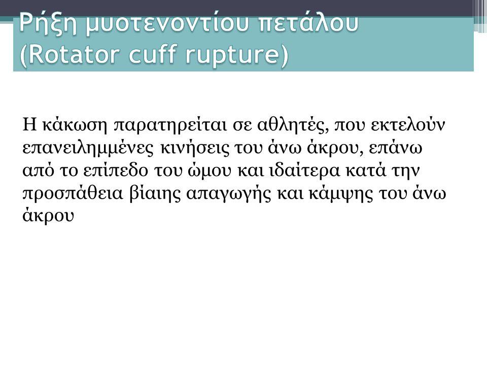  Φυσιοθεραπείες (ισομετρικές ασκήσεις ενδυνάμωσης rotator cuff).