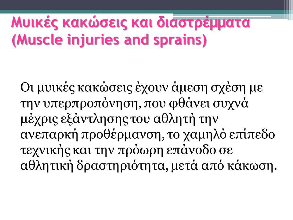 Μυικές κακώσεις και διαστρέμματα (Μuscle injuries and sprains) Οι μυικές κακώσεις έχουν άμεση σχέση με την υπερπροπόνηση, που φθάνει συχνά μέχρις εξάν