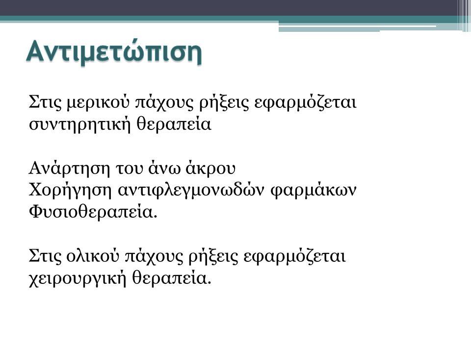 Σύνδρομο παγωμένου ώμου (συνθετική θυλακίτις) Ο παγωμένος ώμος είναι μια κατάσταση την οποία την χαρακτηρίζει η φλεγμονή και η δυσκαμψία λόγω του συνδετικού ιστού ο οποίος καλύπτει την άρθρωση του ώμου