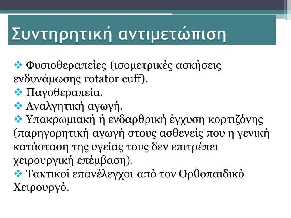  Φυσιοθεραπείες (ισομετρικές ασκήσεις ενδυνάμωσης rotator cuff).  Παγοθεραπεία.  Αναλγητική αγωγή.  Υπακρωμιακή ή ενδαρθρική έγχυση κορτιζόνης (πα
