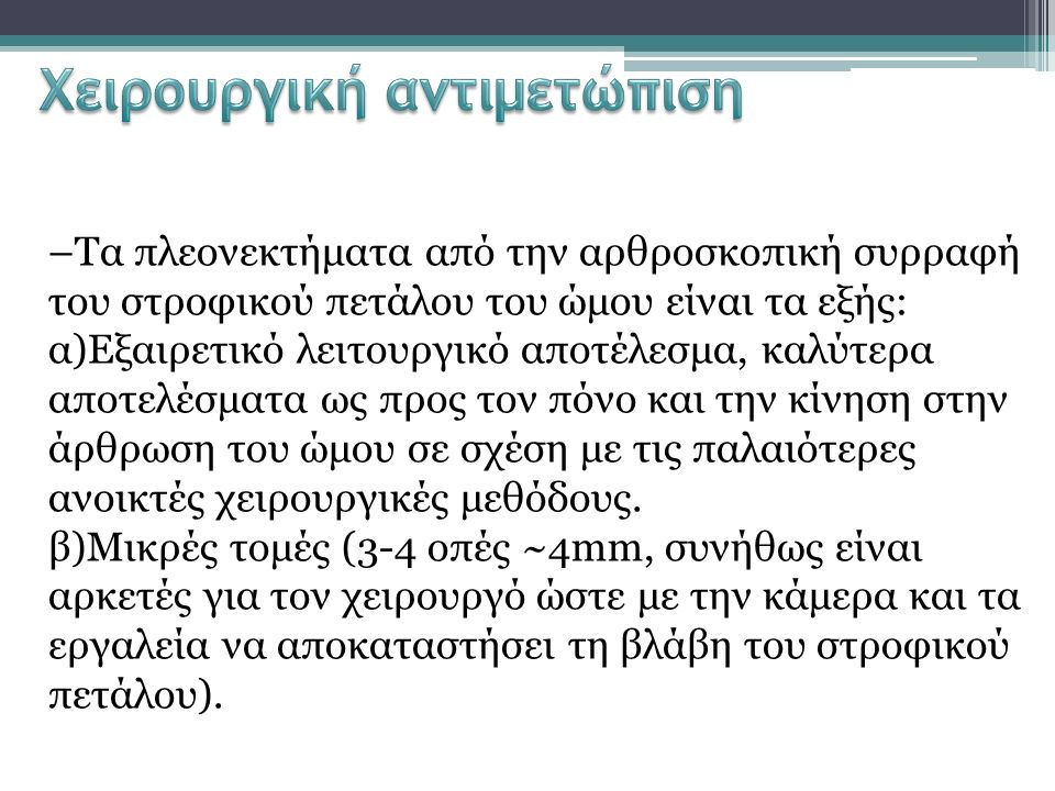 –Τα πλεονεκτήματα από την αρθροσκοπική συρραφή του στροφικού πετάλου του ώμου είναι τα εξής: α)Εξαιρετικό λειτουργικό αποτέλεσμα, καλύτερα αποτελέσματ