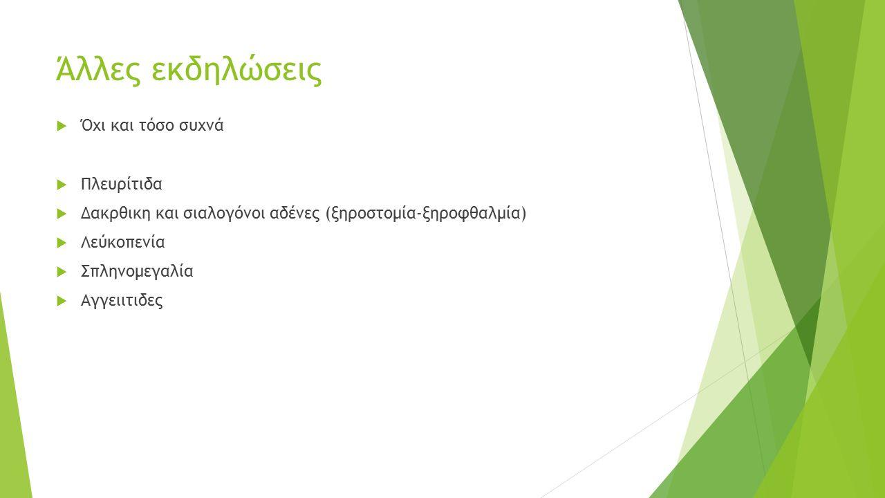 Άλλες εκδηλώσεις  Όχι και τόσο συχνά  Πλευρίτιδα  Δακρθικη και σιαλογόνοι αδένες (ξηροστομία-ξηροφθαλμία)  Λεύκοπενία  Σπληνομεγαλία  Αγγειιτιδε