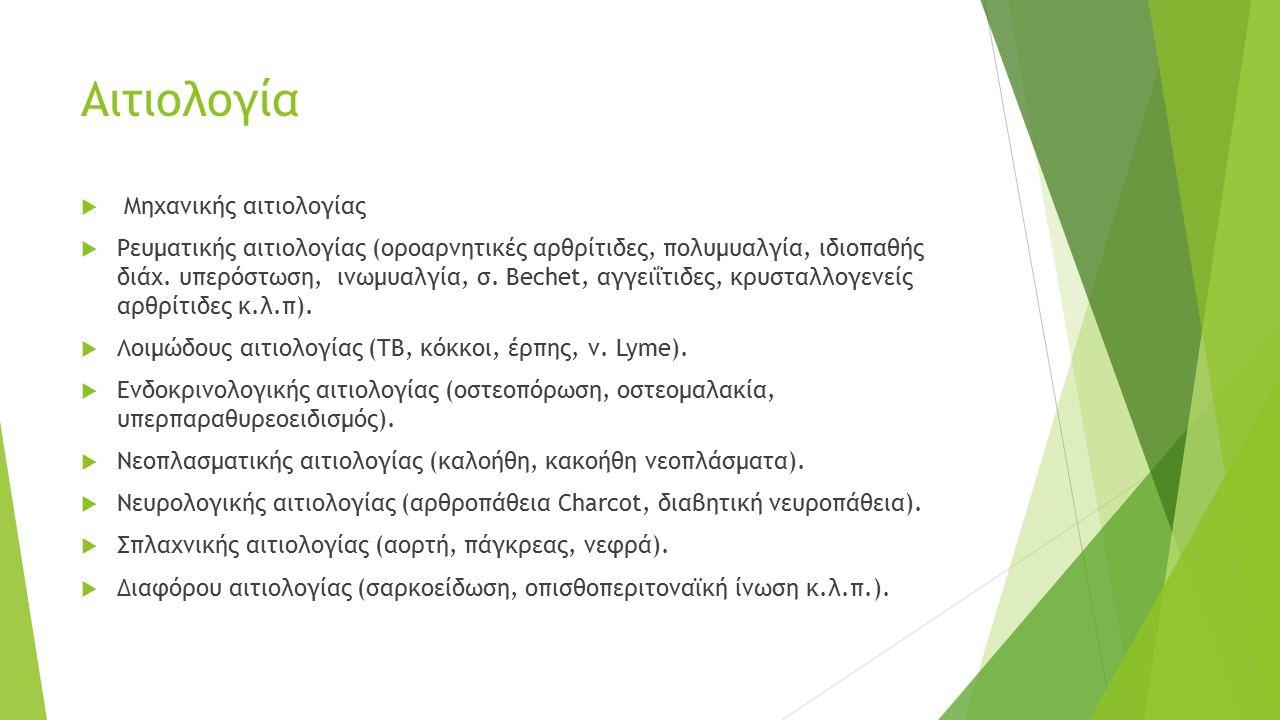 Αιτιολογία  Mηχανικής αιτιολογίας  Pευματικής αιτιολογίας (οροαρνητικές αρθρίτιδες, πολυμυαλγία, ιδιοπαθής διάχ. υπερόστωση, ινωμυαλγία, σ. Bechet,