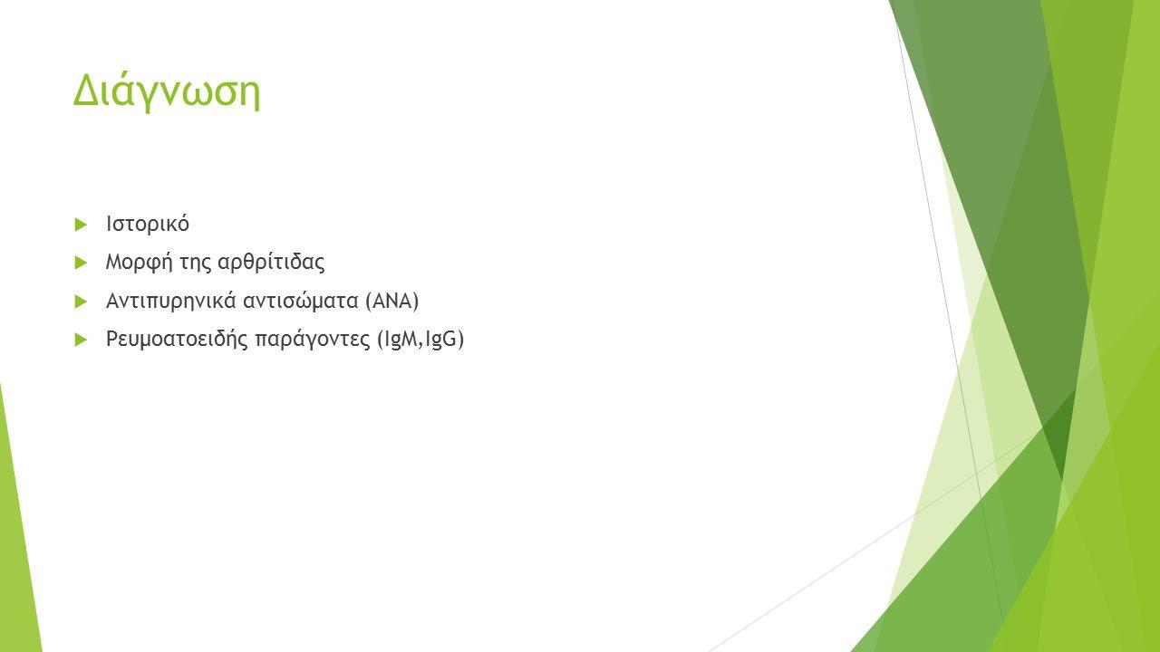 Διάγνωση  Ιστορικό  Μορφή της αρθρίτιδας  Αντιπυρηνικά αντισώματα (ΑΝΑ)  Ρευμοατοειδής παράγοντες (IgM,IgG)