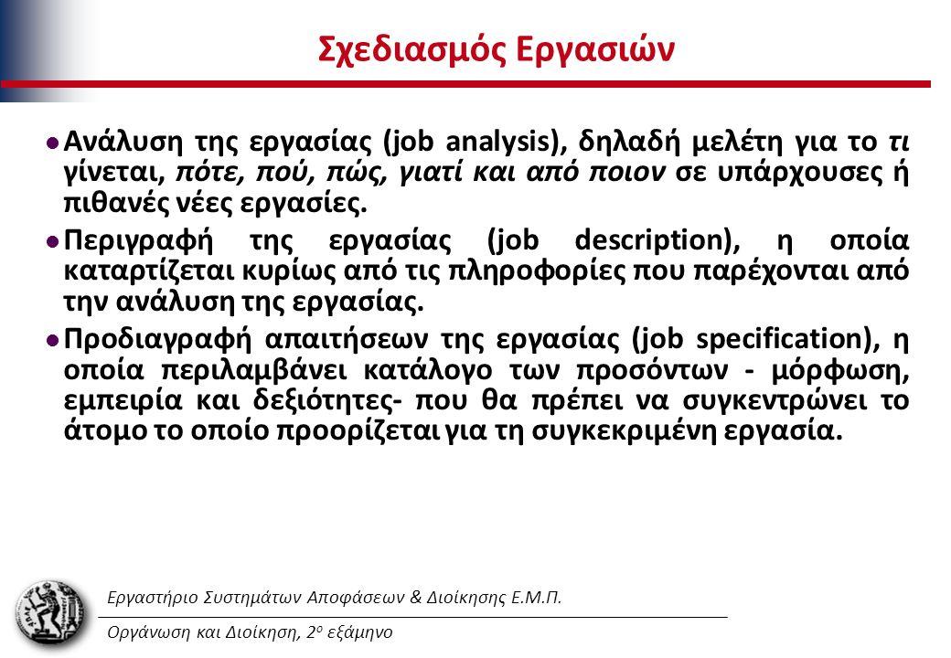 Εργαστήριο Συστημάτων Αποφάσεων & Διοίκησης Ε.Μ.Π. Οργάνωση και Διοίκηση, 2 ο εξάμηνο Σχεδιασμός Εργασιών Ανάλυση της εργασίας (job analysis), δηλαδή