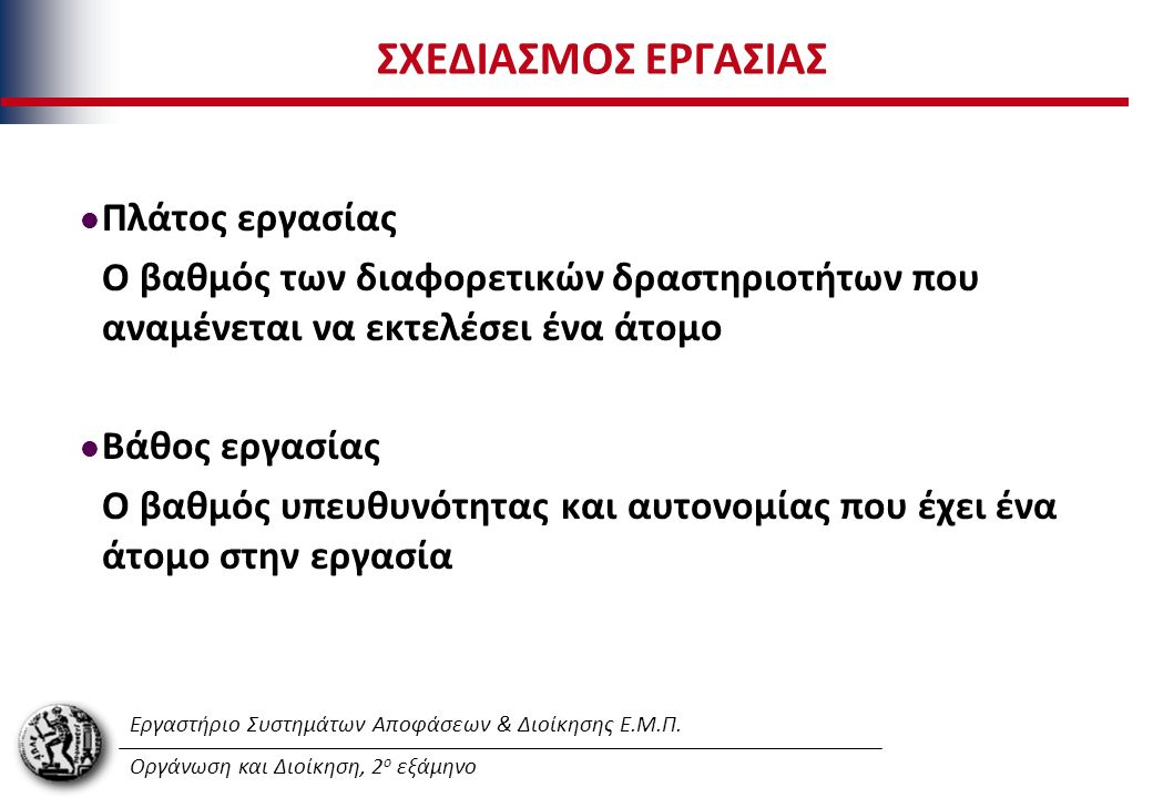 Εργαστήριο Συστημάτων Αποφάσεων & Διοίκησης Ε.Μ.Π. Οργάνωση και Διοίκηση, 2 ο εξάμηνο ΣΧΕΔΙΑΣΜΟΣ ΕΡΓΑΣΙΑΣ Πλάτος εργασίας Ο βαθμός των διαφορετικών δρ